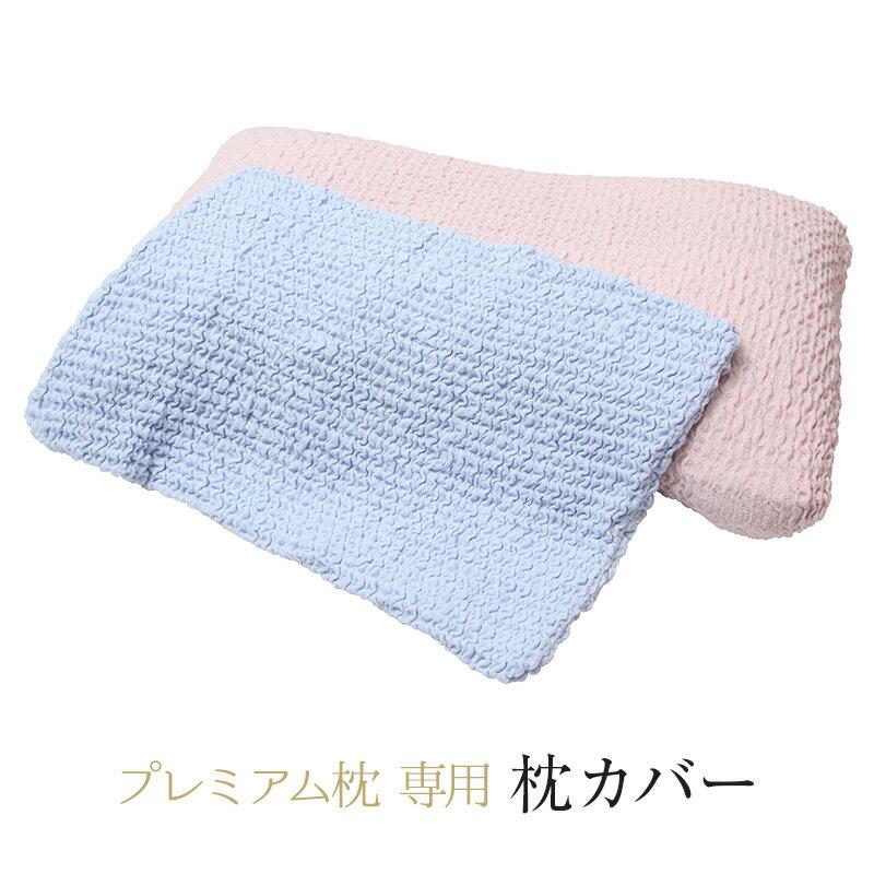 【浪越枕 専用】枕カバー(ブルーorピンク)装着簡単 洗い替えを考えて2枚は欲しい! 【京都西川・浪越アソシエイツ・JCCショップ オリジナル品】