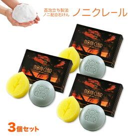 ビタミン・ミネラルたっぷりのノニ配合石鹸 ノニ・クレール 3個セット 専用スポンジ付き