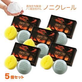 ビタミン・ミネラルたっぷりのノニ配合石鹸 ノニ・クレール 5個セット 専用スポンジ付き
