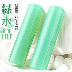 宝石印鑑 green quartz グリーンクオーツ 緑水晶印鑑 12.0mm/13.5mm/15.0mm 印鑑ケース付き実印 女性 銀行印 認印実印 女性 ケース付き パワーストーン Crystal 水晶 すいしょう(成功運 金運 再起運 家族