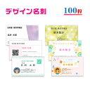 カラー名刺 ビジネス 名刺 名刺作成 100枚 名刺作成 カラー デザイン 印刷 シンプル 名刺 ビジネス 100枚 特価 【カラ…