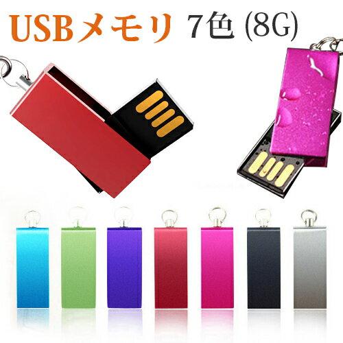 usbメモリ 8GB(防水 防塵 耐衝撃)usbメモリー USB フラッシュメモリ【送料無料】usbメモリ おすすめ 小型 高速 回転 8gb usbメモリ おしゃれ usbメモリ セキュリティ ストラップ付 キャップレス 発送 10P03Dec16