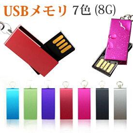 usbメモリ 8GB(防水 防塵 耐衝撃)usbメモリー USB フラッシュメモリ【送料無料】usbメモリ おすすめ 小型 高速 回転 8gb usbメモリ おしゃれ usbメモリ セキュリティ ストラップ付 発送 10P03Dec16