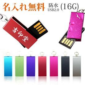 usbメモリ 16GB【名入れ無料】(防水 防塵 耐衝撃)usbメモリ、フラッシュメモリ usbメモリー usbフラッシュメモリ usbメモリ おすすめ usbメモリ セキュリティ フラッシュメモリー 発送 10P03Dec16