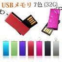 usbメモリ 32GB(防水 防塵 耐衝撃)usbメモリー USB フラッシュメモリ【送料無料】usbメモリ おすすめ 小型 高速 回転 …