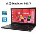 ノートパソコン ノートPC 中古パソコン 【送料無料】 TOSHIBA 東芝 dynabook B65/R PB65RBAD487AD83 Kingsoft Office…