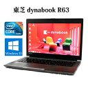 【送料無料】TOSHIBA 東芝 dynabook R63/A PR63ABAAD4CAD81【Core i5/8GB/SSD256GB/13.3型液晶/Windows10/無線LAN/Web…