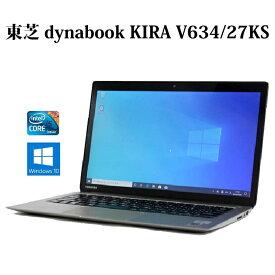 TOSHIBA 東芝 dynabook KIRA V634/27KS PV63427KNXS プレミアムシルバー Core i5 8GB SSD128GB 13.3型 Windows10 無線LAN Bluetooth Webカメラ WPS Office オフィス 中古パソコン ノートパソコン 【中古】