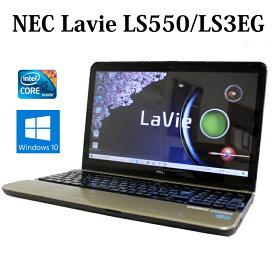 NEC LaVie S LS550/L PC-LS550LS3EG Core i5 メモリ8GB 750GB ブルーレイ 15.6型 Windows10 Webカメラ 無線LAN Bluetooth WPS Office オフィス 中古パソコン ノートパソコン 【中古】