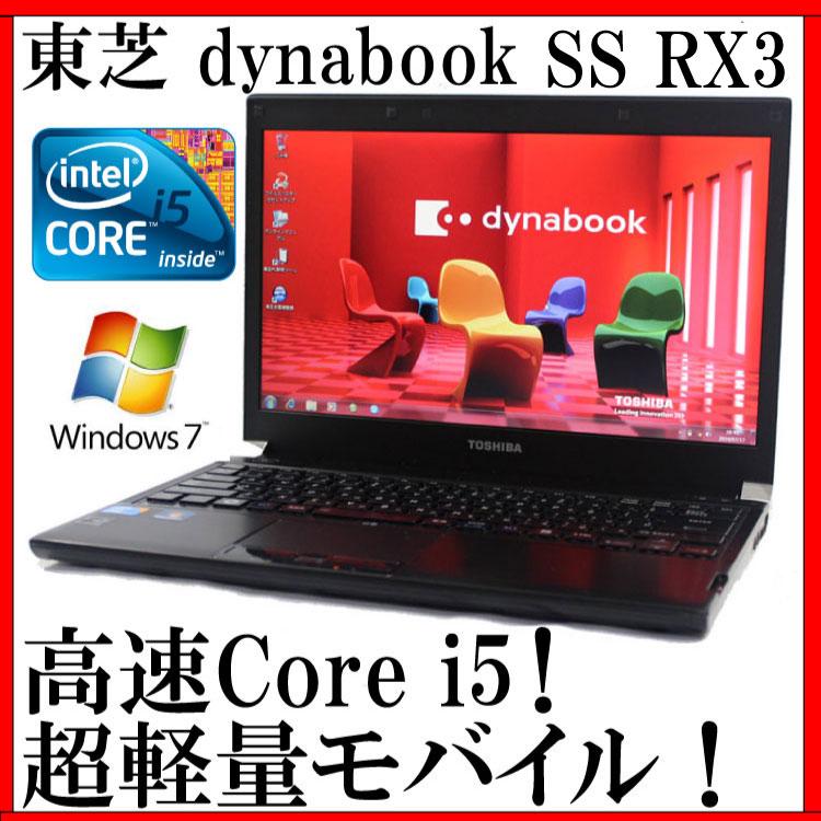ノートパソコン 中古パソコン ノートPC Kingsoft Office付き TOSHIBA 東芝 dynabook RX3 TN266E/3HD【Core i5/2GB/SSD128GB/13.3型液晶/DVDスーパーマルチ/無線LAN/Windows7】【中古】