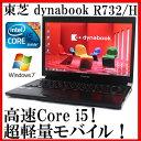 【送料無料】TOSHIBA 東芝 dynabook R732/H【Core i5/8GB/SSD256GB/13.3型液晶/DVDスーパーマルチ/Windows7/無線LAN】【中古】【中古パソコン】