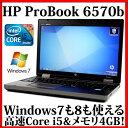ノートパソコン 中古パソコン ノートPC Kingsoft Office付き 【送料無料】HP ProBook 6570b【Core i5/4GB/500GB/DVDスーパーマルチ/15.6型/無線L