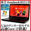 Core i7搭載!TOSHIBA東芝dynabook Satellite B551/D