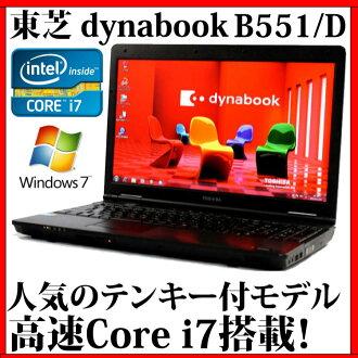 Core i7搭载!TOSHIBA东芝dynabook Satellite B551/D