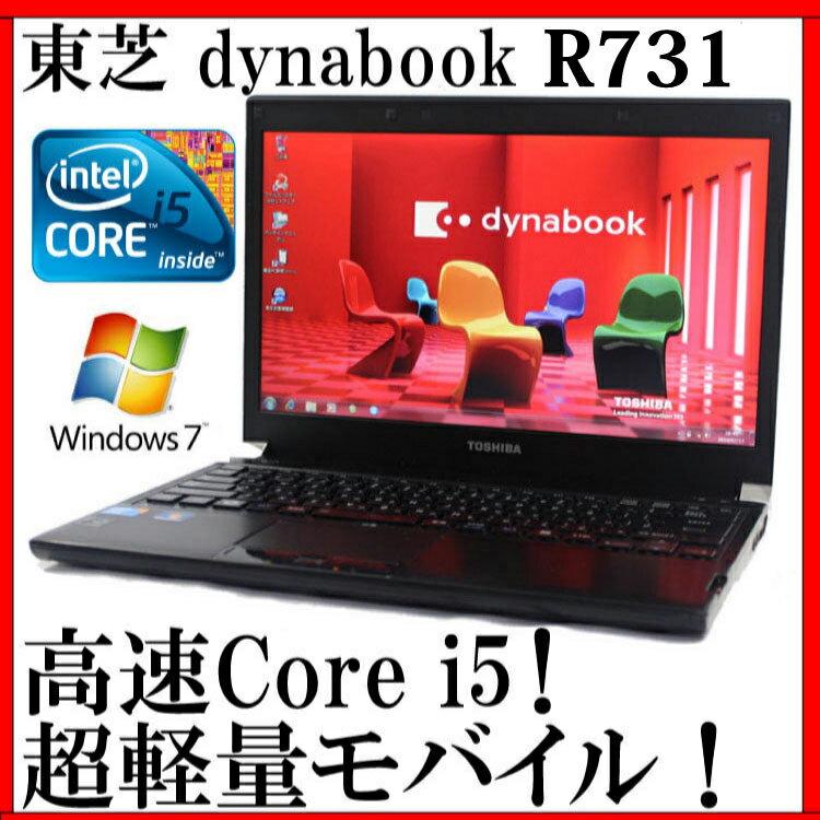 【SSD128GB】【送料無料】TOSHIBA 東芝 dynabook R731/C【Core i5/4GB/SSD128GB/DVDスーパーマルチ/13.3型液晶/Windows7 Professional/無線LAN】【中古】【中古パソコン】【ノートパソコン】