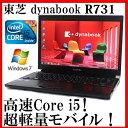 【SSD128GB】【送料無料】TOSHIBA 東芝 dynabook R731/C【Core i5/4GB/SSD128GB/DVDスーパーマルチ/13.3型液晶/Windows7 Professi
