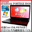 【送料無料】TOSHIBA 東芝 dynabook PORTEGE R830【Core i5/4GB/HDD320GB/13.3型液晶/DVDスーパーマルチ/Windows7 Professional