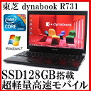 【SSD128GB】【送料無料】TOSHIBA 東芝 dynabook R731/E【Core i5/4GB/SSD128GB/DVDスーパーマルチ/13.3型液晶/Windows7 Professi