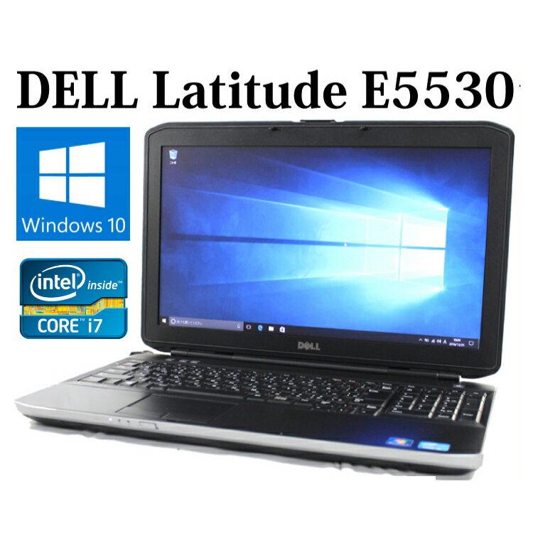 ノートパソコン 中古パソコン ノートPC Kingsoft Office付き 【送料無料】DELL Latitude E5530【Core i7/4GB/500GB/DVDスーパーマルチ/15.6型/無線LAN/Windows10】【中古】