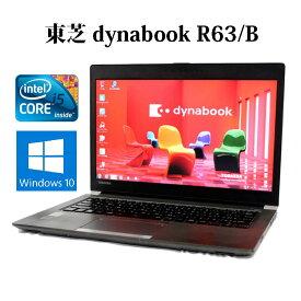 【送料無料】TOSHIBA 東芝 dynabook R63/B PR63BBAAD4CAD81【Core i5/8GB/SSD256GB/13.3型液晶/Windows10/無線LAN/Webカメラ/Bluetooth】【中古】【中古パソコン】【ノートパソコン】