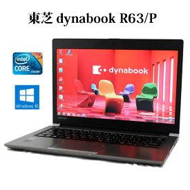 【送料無料】TOSHIBA 東芝 dynabook R63/P PR63PBAA637AD11【Core i5/8GB/SSD128GB/13.3型液晶/Windows10/無線LAN/Bluetooth】【中古】【中古パソコン】【ノートパソコン】