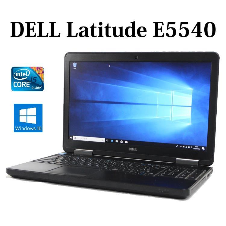 【送料無料】DELL Latitude E5540【Core i5/4GB/SSD128GB/DVDスーパーマルチ/15.6型/無線LAN/Windows10】【中古】【中古パソコン】【ノートパソコン】