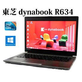 【送料無料】TOSHIBA 東芝 dynabook R634/L PR634LAA637AD71【Core i5/4GB/SSD128GB/13.3型液晶/Windows10/無線LAN/Webカメラ】【中古】【中古パソコン】【ノートパソコン】