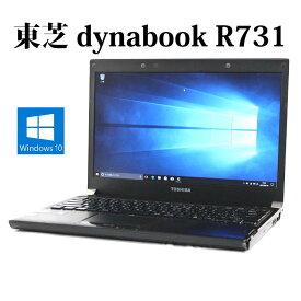 【送料無料】TOSHIBA 東芝 dynabook R731/C【Core i5/4GB/SSD128GB/DVDスーパーマルチ/13.3型液晶/Windows10/無線LAN】【中古】【中古パソコン】【ノートパソコン】