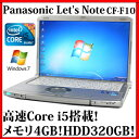 【送料無料】Panasonic Let's note CF-F10 CF-F10AWHDS【Core i5/4GB/320GB/DVDスーパーマルチ/Windows7/無線LAN】【中古】【レッツノー