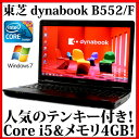 TOSHIBA 東芝 dynabook Satellite B552/F【Core i5/4GB/SSD128GB/DVD-ROM/15.6型液晶/無線LAN/Windows7 Professiona