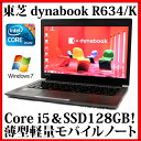 【送料無料】TOSHIBA 東芝 dynabook R634/K PR634KAA647AD71【Core i5/4GB/SSD128GB/13.3型液晶/Windows7 Professional/