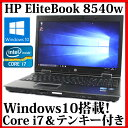 【送料無料】【Windows10】HP EliteBook 8540w Mobile Workstation【Core i7/4GB/320GB/DVDスーパーマルチ/15.6型/無線LAN/Blue