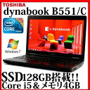 TOSHIBA 東芝 dynabook Satellite B551/C 【Core i5/4GB/SSD128GB/DVDスーパーマルチ/15.6型液晶/無線LAN/Windows7 Profess
