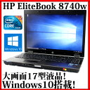 【送料無料】【Windows10】HP EliteBook 8740w Mobile Workstation【Core i5/4GB/250GB/DVDスーパーマルチ/17型/無線LAN/Blueto