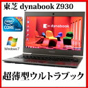 【送料無料】TOSHIBA 東芝 dynabook PORTAGE Z930 PR632JGCLEEZ6X【Core i5/4GB/SSD128GB/13.3型液晶/Windows7 Professi