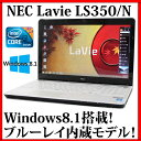 【ブルーレイ】【送料無料】NEC LaVie S LS350/NS PC-LS350NSWJ【Core i3/4GB/750GB/ブルーレイ/15.6型/無線LAN/Bluetooth/Windows