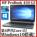 【送料無料】HP ProBook 450 G2 G9Z13AV【Core i5/4GB/320GB/DVDスーパーマルチ/15.6型/無線LAN/Bluetooth/Windows10/Webカメラ】