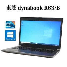 【送料無料】TOSHIBA 東芝 dynabook R63/B PR63BBAAD3CAD81【Core i5/8GB/SSD256GB/13.3型液晶/Windows10/無線LAN/Bluetooth】【中古】【中古パソコン】【ノートパソコン】