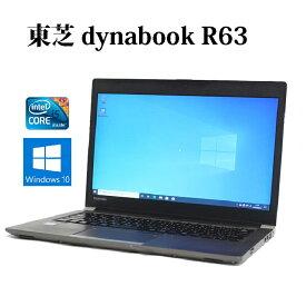 【送料無料】TOSHIBA 東芝 dynabook R63/A PR63AEAA637AD11【Core i5/4GB/SSD128GB/13.3型液晶/Windows10/無線LAN/Bluetooth】【中古】【中古パソコン】【ノートパソコン】