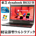 【送料無料】TOSHIBA 東芝 dynabook R632/H【Core i5/4GB/SSD128GB/13.3型液晶/Windows7 Professional/Windows7/無線LAN】【