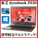 【送料無料】TOSHIBA 東芝 dynabook PORTAGE Z930 PR632JGCLEEZ6X【Core i5/4GB/SSD128GB/13.3型液晶/Windows10/無線LAN】【