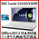 【ブルーレイ】【送料無料】NEC LaVie S LS350/LS6W PC-LS350LS6W【Core i3/4GB/750GB/ブルーレイ/15.6型/無線LAN/Bluetooth/Windo