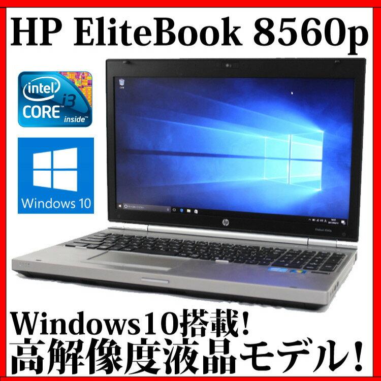 ノートパソコン 中古パソコン ノートPC Kingsoft Office付き HP EliteBook 8560p【Core i3/4GB/500GB/DVDスーパーマルチ/15.6型/無線LAN/Windows10/Webカメラ】【中古】