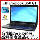ノートパソコン 中古パソコン ノートPC Kingsoft Office付き 【送料無料】HP ProBook 650 G1【Core i5/4GB/500GB/15.6型/無線LAN/Bluetoo