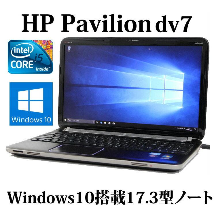 ノートパソコン ノートPC 中古パソコン Kingsoft Office付き 送料無料 HP Pavilion dv7【Core i5/4GB/320GB/DVDスーパーマルチ/17.3型/Windows10/無線LAN/Webカメラ/Bluetooth】【中古】