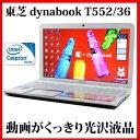 ノートパソコン 中古パソコン ノートPC 【送料無料】TOSHIBA 東芝 dynabook T552/36GWS PT55236GSHWS3 【Celeron/4GB/640GB/15.6型液晶/D