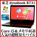 【送料無料】TOSHIBA 東芝 dynabook R731/37C【Core i5/4GB/640GB/13.3型液晶/DVDスーパーマルチ/Windows7 Professional/無線LAN】