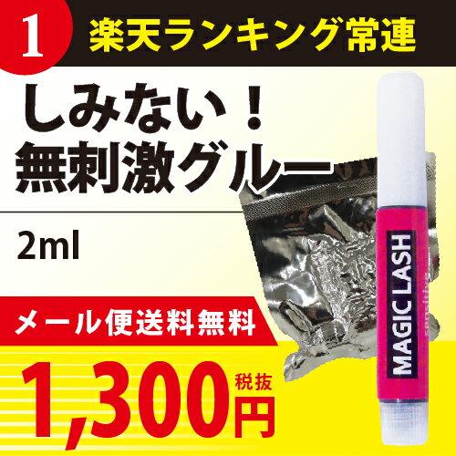【まつげエクステ グルー】【マツエク グルー】しみないグルー無刺激2ml 日本製原料【g-sen2】