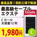 EXCELLA(最高級エアリーセーブル)Cカール