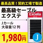 EXCELLA(最高級エアリーセーブル)Jカール